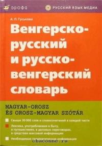 Венгерско-русский, русско-венгерский словарь
